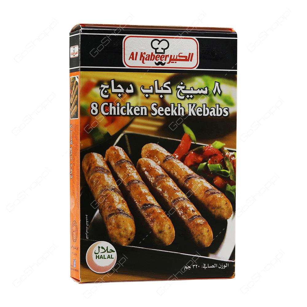 Al Kabeer 8 Chicken Seekh Kebabs  320 g