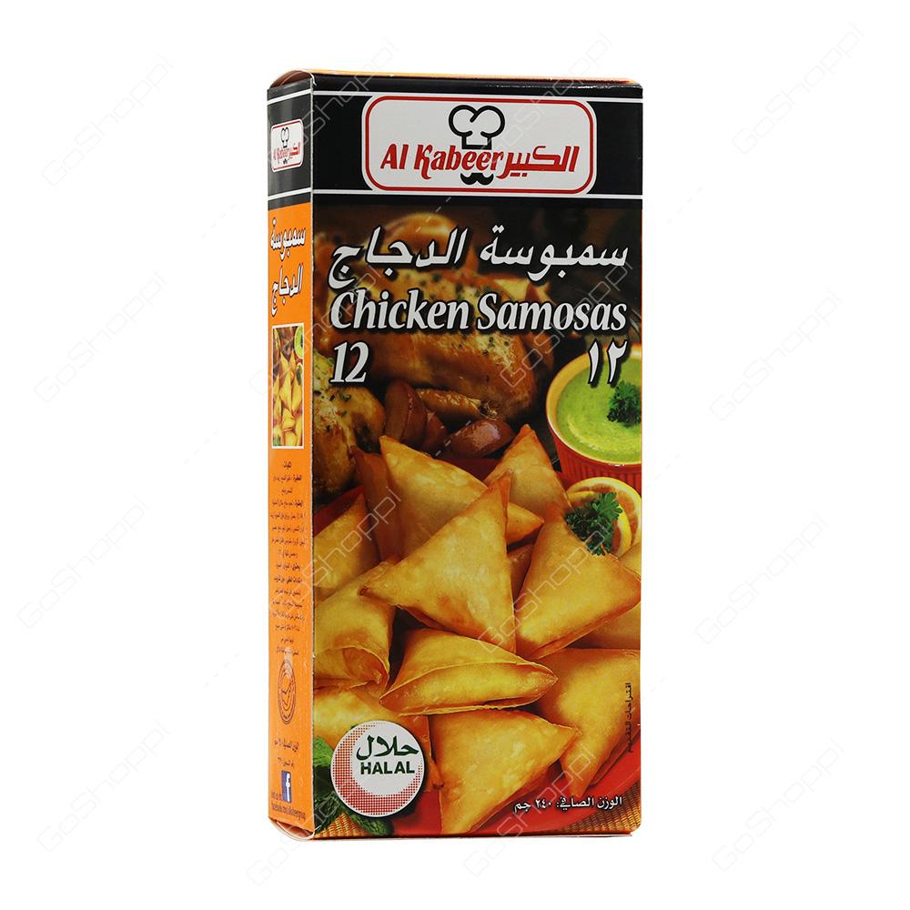 Al Kabeer Chicken Samosas    240 g