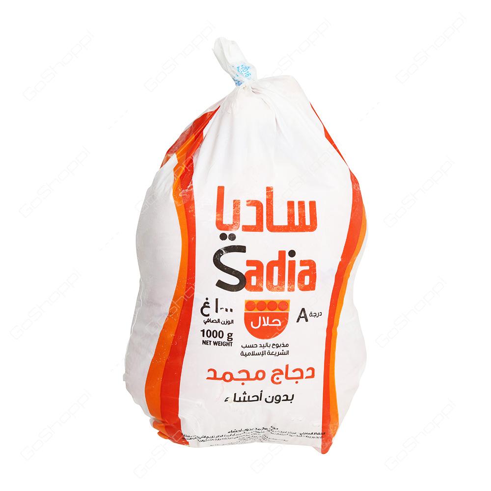 Sadia Frozen Chicken Griller   1000 g
