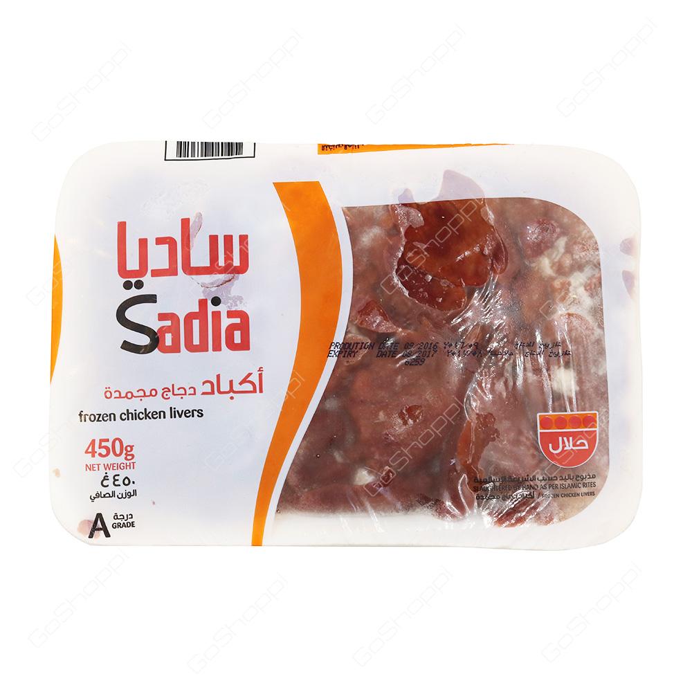 Sadia Frozen Chicken Livers  450 g